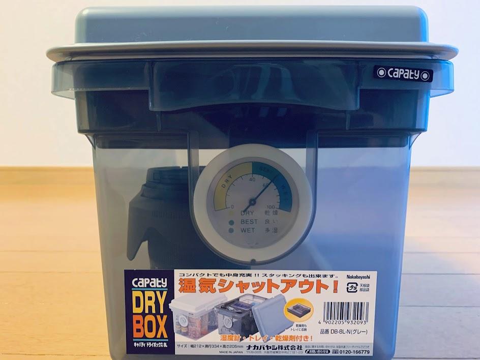 湿度計も付属