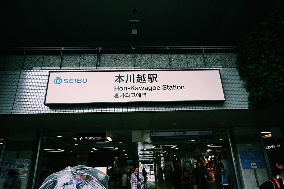 始まりは本川越駅から。
