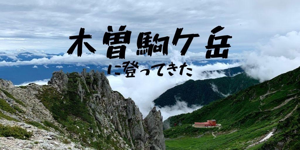 木曽駒ケ岳に登ってきた