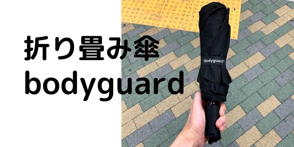 折り畳み傘「bodyguard」