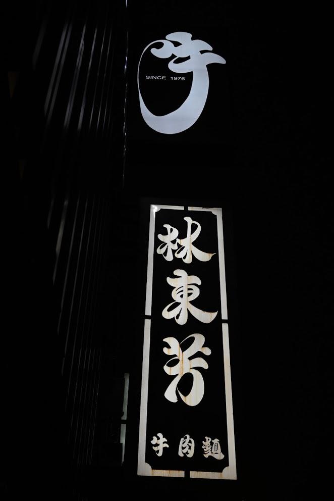 林東芳で牛肉麺