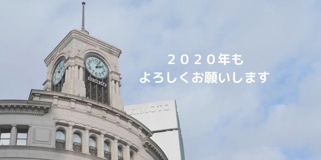 2020年もよろしくお願いいたします