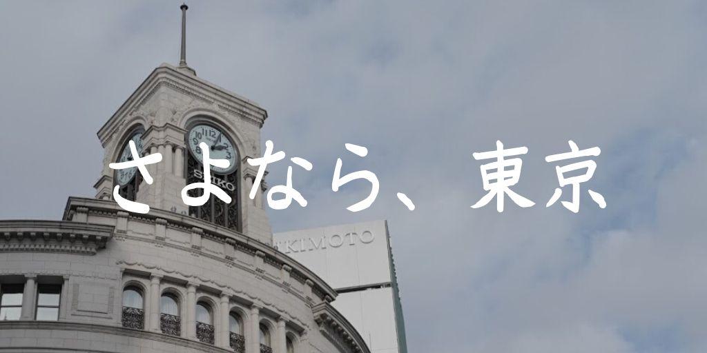さよなら、東京