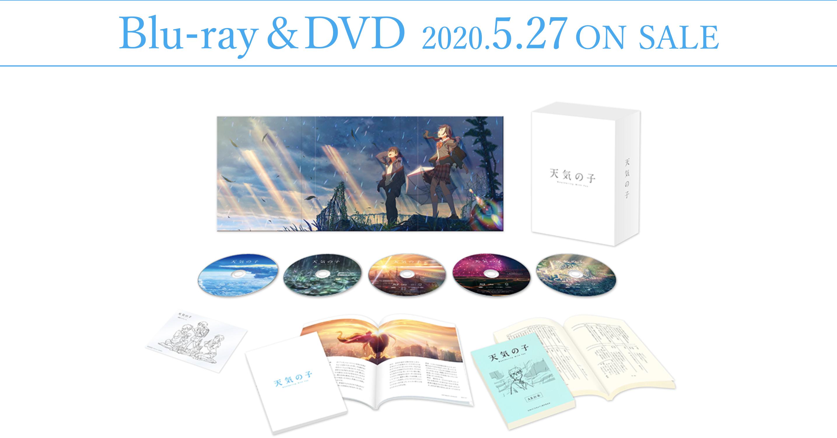 天気の子DVD、Blu-ray発売