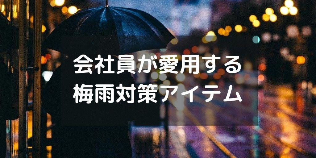 梅雨対策アイテム