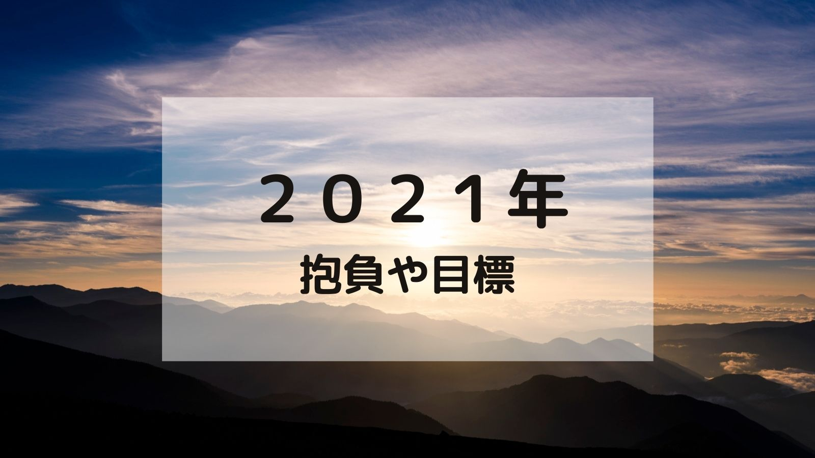 2021年の抱負や目標