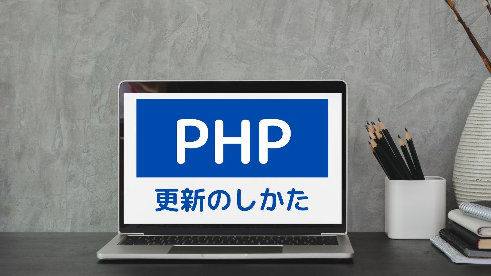 PHPの更新のしかた