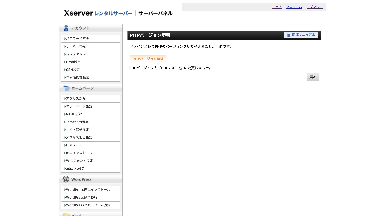 PHPの変更が完了